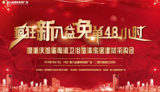 重庆首届陶瓷卫浴整体家居建材采购会圆满落幕