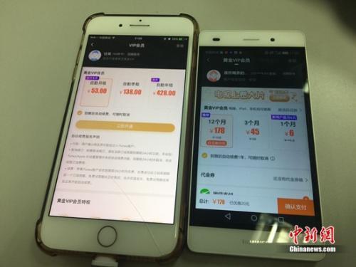 用苹果手机购买某视频网站某等级vip会员比安卓手机购买价更高.