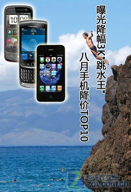 iPhone 4降3000 八月手机降价榜