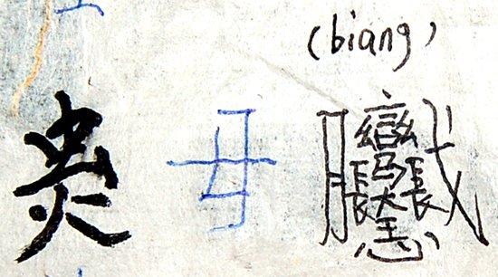&quot火&quot字上面加一个&quot虫&quot字读者&quotniu&quot汉语意为&quot动&quot……记者日前在黔江