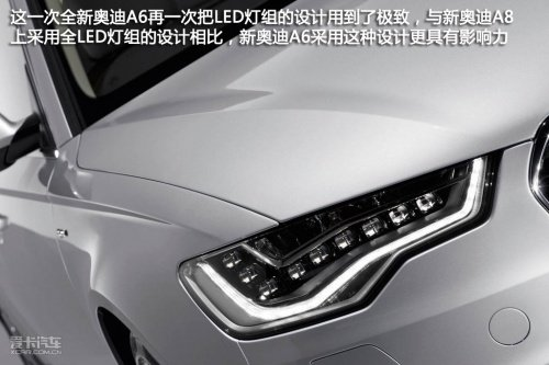 全新一代奥迪A6-下月上市 2011款奥迪A6L增推S Line车型高清图片