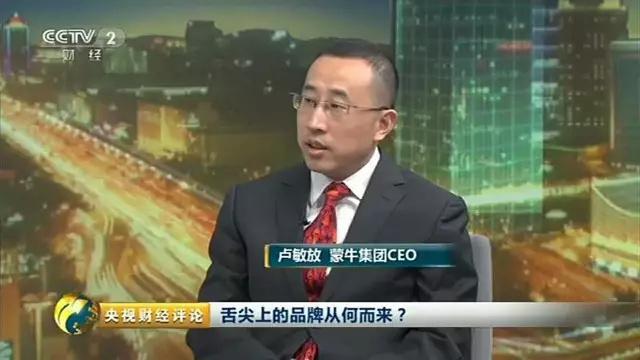 """蒙牛卢敏放做客《央视财经评论》,深度对话""""中国品牌日"""""""