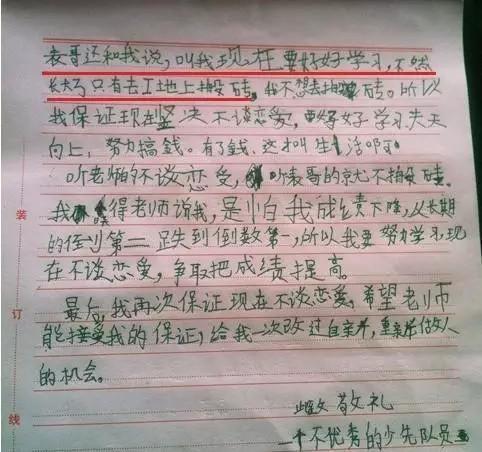 小学时写过的检讨书:说多了都是泪啊江门银泉小学图片