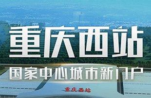重庆西站国家中心城市新门户
