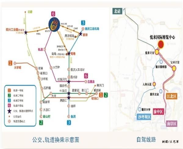 第六届重庆文博会明天开幕 交通线路图出炉