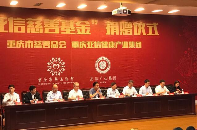 重庆市慈善总会获爱心企业1000万元捐赠 帮助贫困大学生