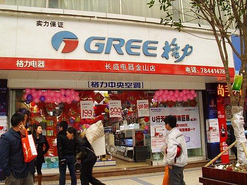 彭水县:长盛电器公司商场