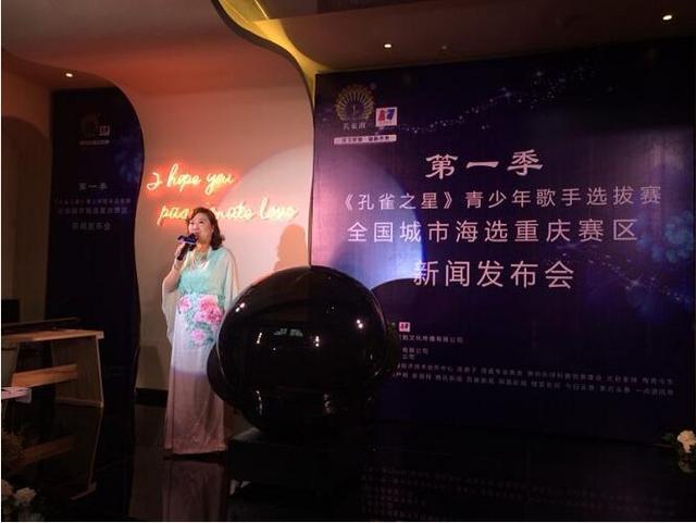 2018《孔雀之星》全国青少年歌手选拔赛重庆赛区启动