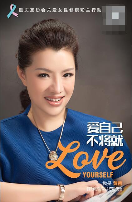 因为爱自己不将就 14000重庆美女用私照做海报