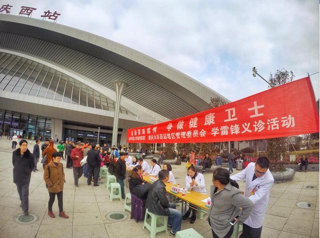 从重庆西站到西藏 新桥医院专家义诊学雷锋受欢迎