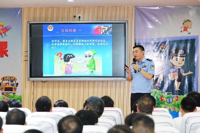 平安小学重庆上册年级为小学生上开学第一课警察四语文课堂图片第一课观潮蜀黍图片