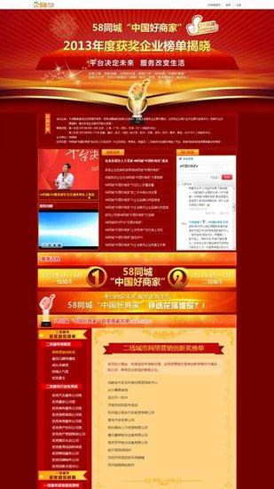 58同城 中国好商家 二线城市全明星阵容揭晓