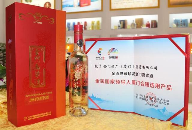 金门高粱酒亮相2017全国糖酒商品交易会