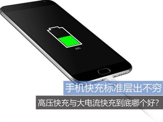 手机快充标准层出不穷 高压大电流哪个好?