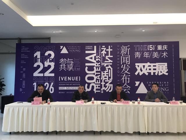 第五届重庆青年美术双年展 促进艺术与社会交流
