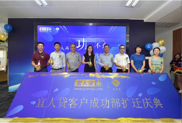 宜人贷CSG重庆职场升级开业 提供智慧金融服务