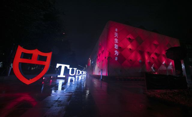 """帝舵 """"A Night with Tudor 1926""""上海之夜"""