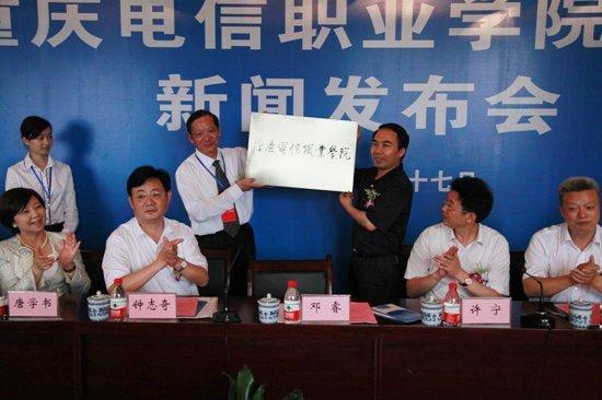 重庆首家面向服务外包产业培养人才的高职挂牌