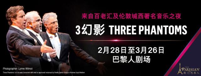 《3幻影》将为澳门巴黎人带来世界级音乐之夜