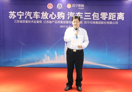 苏宁汽车发力售后市场 联合江苏质监推动汽车三包落地