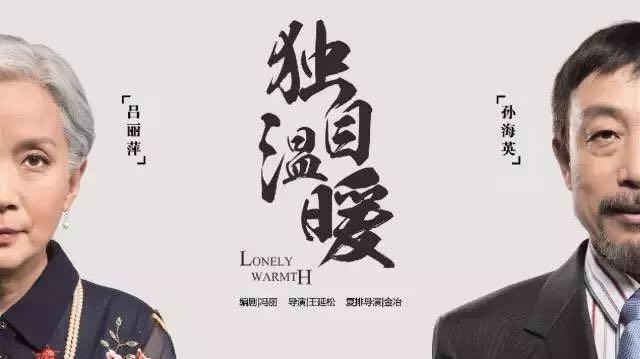 孙海英、吕丽萍夫妻主演 温情话剧《独自温暖》来渝