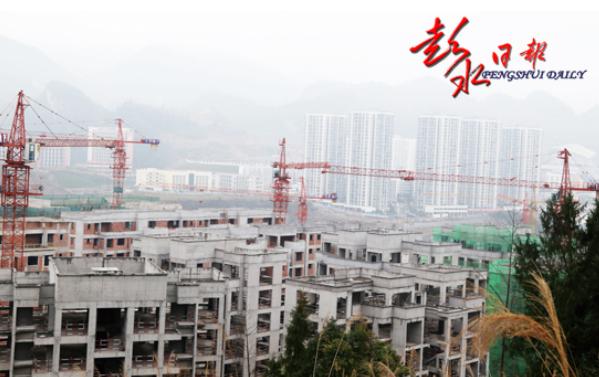 彭水新城建设:新城提速、蚩尤九黎城提韵