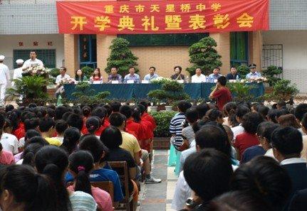 天星桥中学隆重举行新学年开学典礼