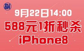 SM广场・588元秒杀iphone8