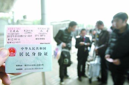 火车购票实名制 三千旅客乘火车忘带身份证
