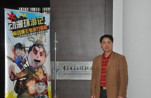 专访:重庆电子工程职业学院 艺术传媒系系主任 刘晓东