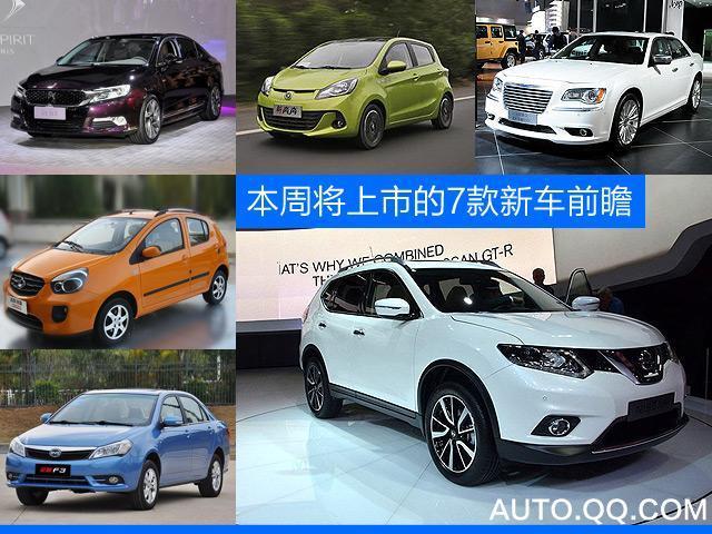 本周将上市的7款新车前瞻 新一代奇骏领衔
