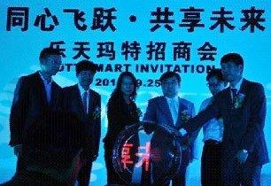 韩国乐天玛特超市入驻重庆 招商大会昨日启动