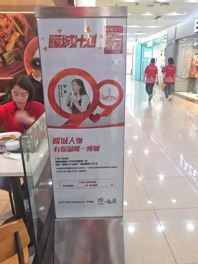 重庆人民冒雨积极参加9·9公益日,贡献爱心