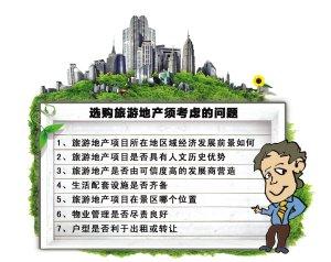 邀重庆人看房费用全包 海景房开盘就打七五折