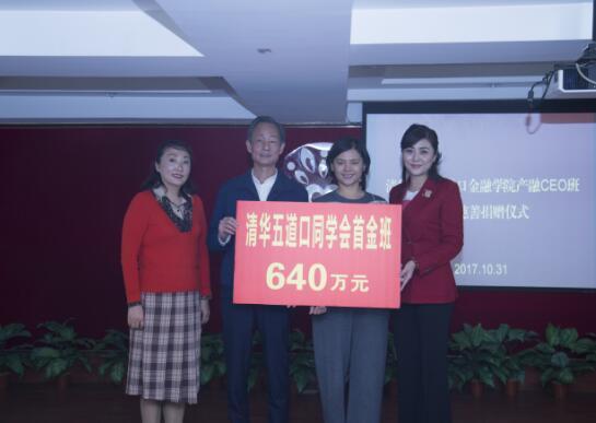 清华大学五道口金融学院产融CEO班首期慈善捐赠仪式举行