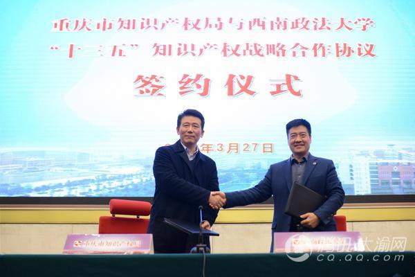 重庆市知识产权局与西政签署合作协议 培养专业人才