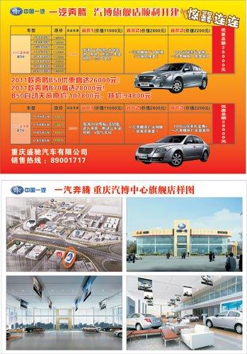 庆一汽奔腾 重庆汽博中心旗舰店顺利开建