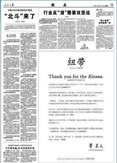 菅直人《人民日报》登广告感谢中国援助赈灾