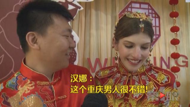 重庆小伙带美国媳妇回重庆结婚