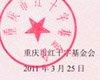 大渝网重庆市红十字基金会为丽华设置捐款帐号