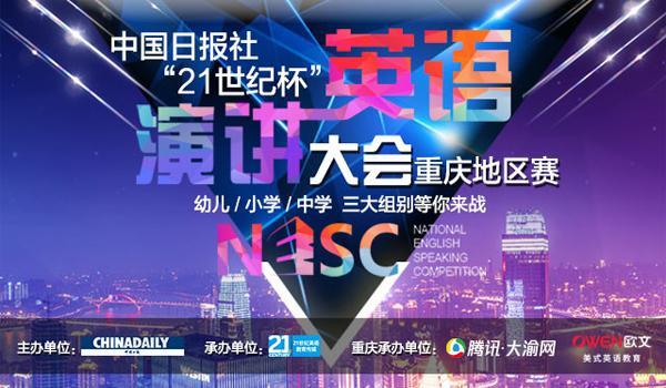 """""""21世纪杯""""英语演讲大会重庆赛区全新起航 三大组别等你来战!"""