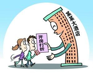 用书凭学生证开房不该该打折?v用书资格证中小学酒店教师图片