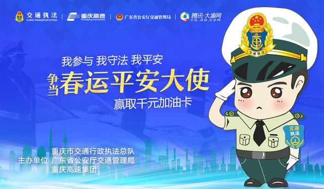 """""""春运平安大使""""评选活动正式开启 争当大使赢千元加油卡"""