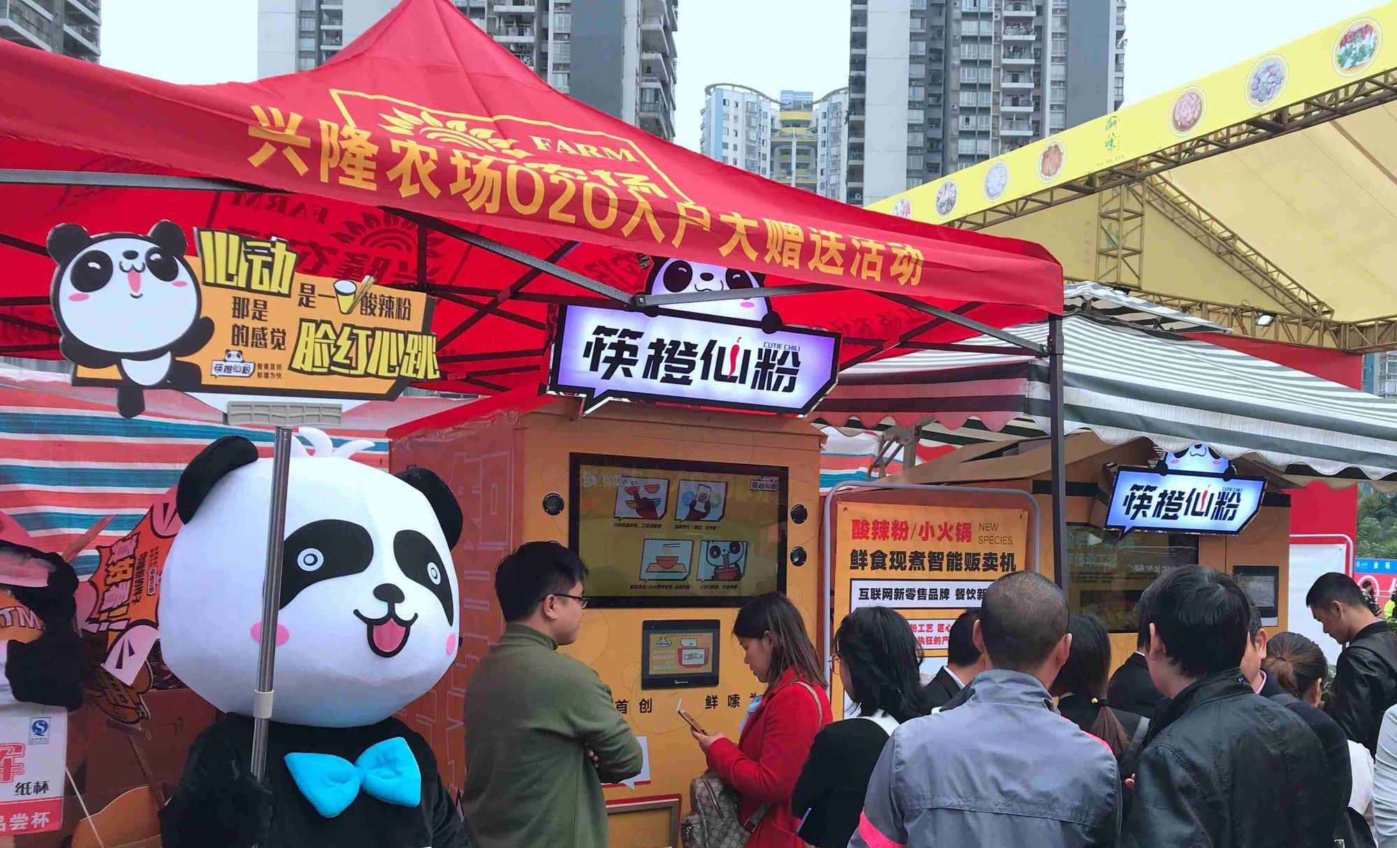 筷橙仙粉智能贩卖机火锅节首秀