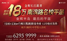 金辉长江铭著   最后一栋,首付首期18万起买南滨路名校平层
