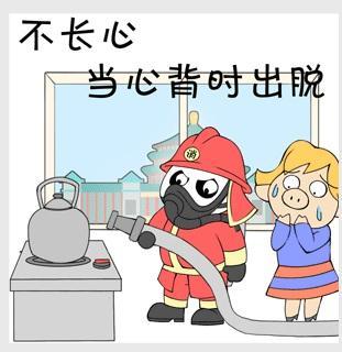 重庆消防推出表情哥表情帮你改掉消防陋习图md火锅包图片