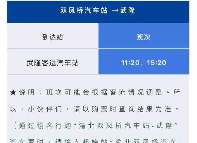 重庆主城这些车站新增武隆方向班车