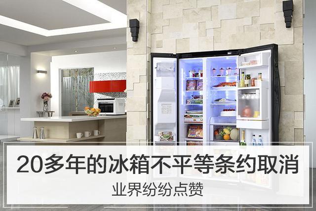 20多年历史的冰箱不平等条约取消 业界点赞