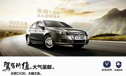 周末邀您参加重庆万友店长安CX30上市会