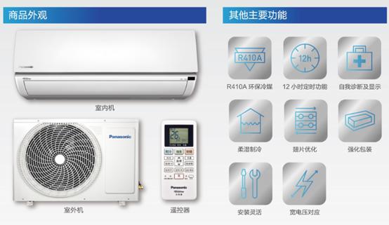 新品上市 松下空调新FE系列强势应对三伏天
